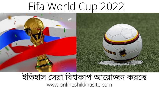 কাতার বিশ্বকাপ ২০২২ স্টেডিয়াম