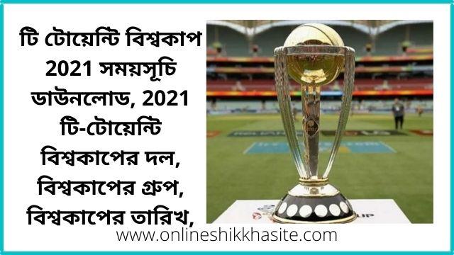টি টোয়েন্টি বিশ্বকাপ 2021 সময়সূচি ডাউনলোড