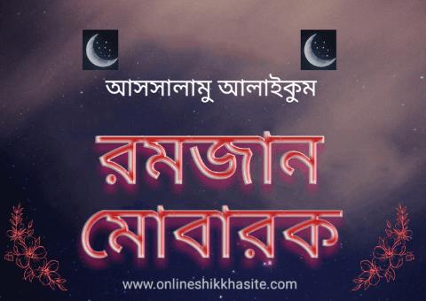 রমজান মোবারক শুভেচ্ছা