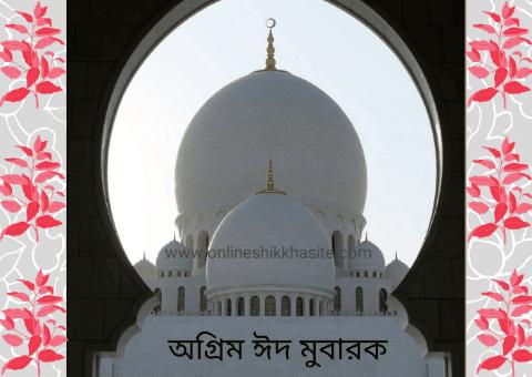 অগ্রিম ঈদ মোবারক photo