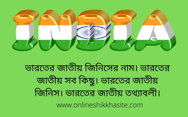ভারতের জাতীয় জিনিসের নাম