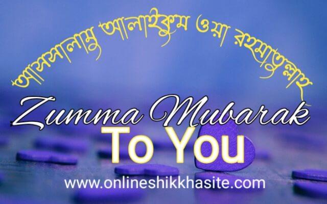 জুম্মা মোবারক বাংলা ছবি