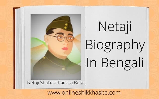Netaji Biography In Bengali