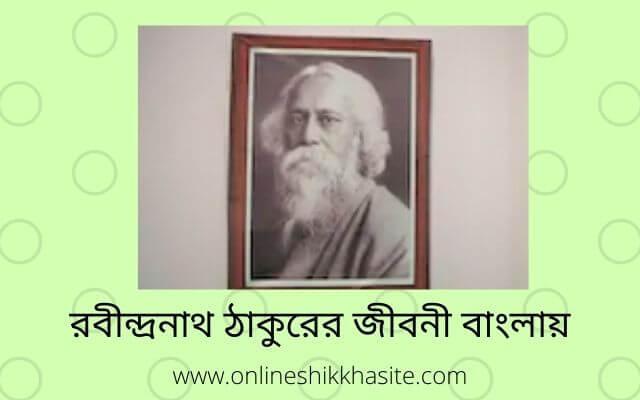 Rabindranath Thakur Jiboni Bangla