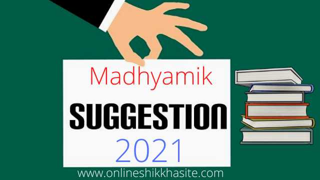 Madhyamik Suggestion 2021