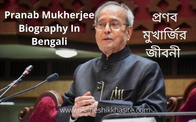 Pranab Mukherjee Biography In Bengali
