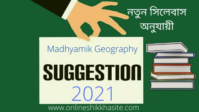 Madhyamik Geography Suggestion 2021