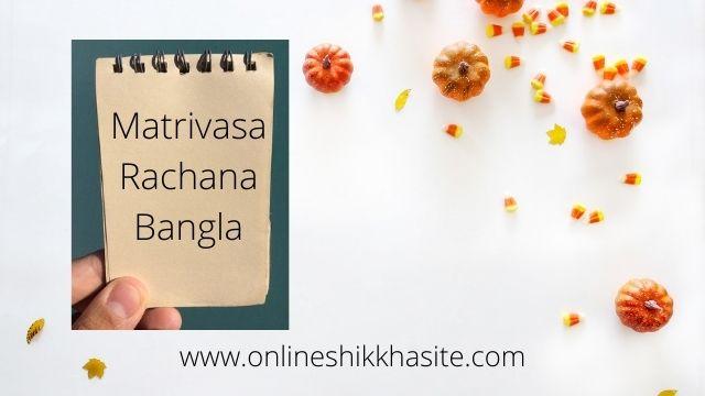 Matrivasa Rachana Bangla
