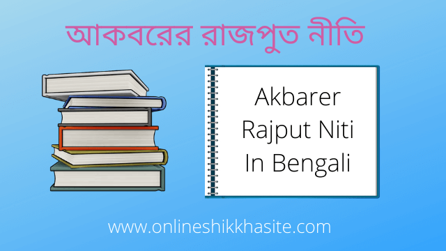Akbarer Rajput Niti In Bengali