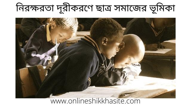 নিরক্ষরতা দূরীকরণে ছাত্র সমাজের ভূমিকা রচনা