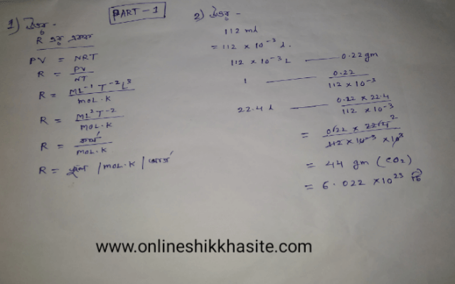 Class 10 Model Activity Task Physical Science Part 1