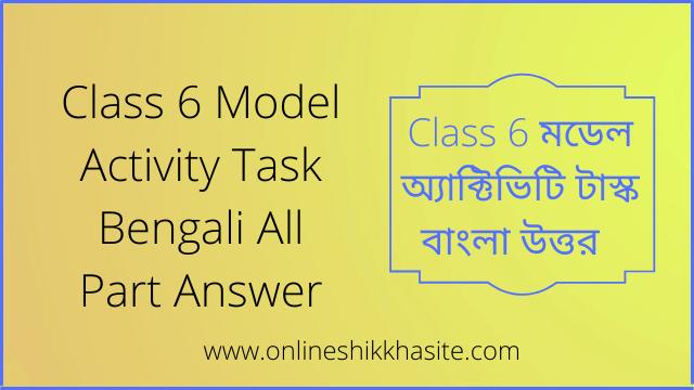 Class 6 Model Activity Task Bengali Answer 2021