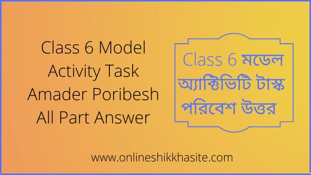 Class 6 Model Activity Task Poribesh 2021