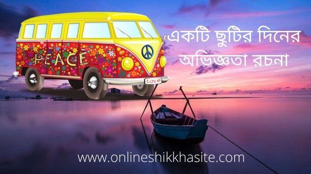 ekti chutir din essay in bengali