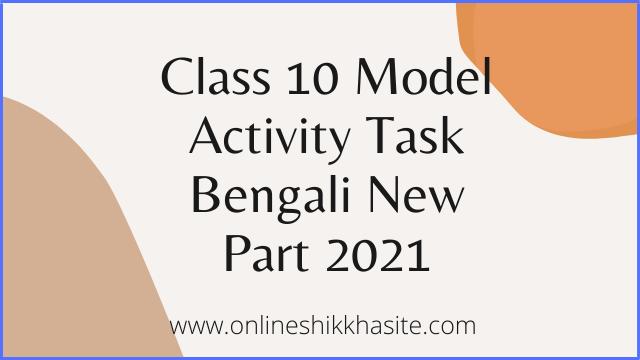 Class 10 Model Activity Task Bengali