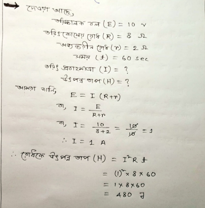 class 10 model activity task physical science part
