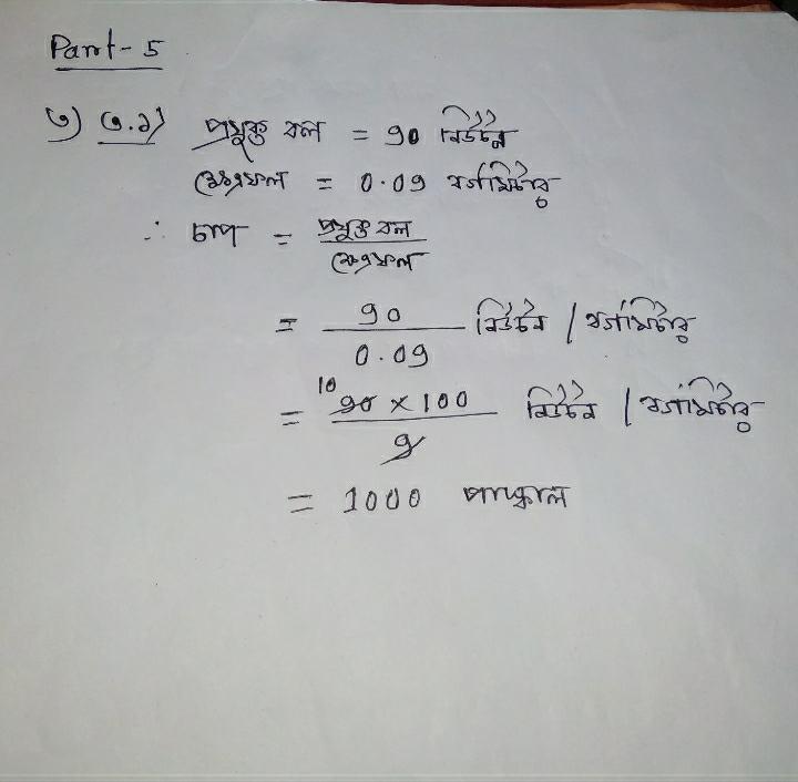 Class 6 Model Activity Task Poribesh Part 5