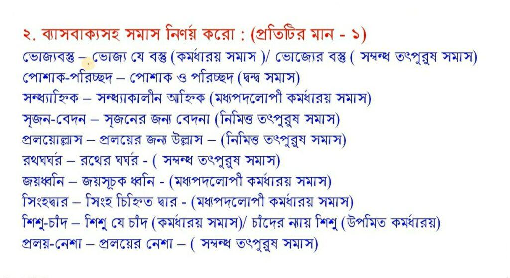 Class 10 Model Activity Task Bengali Part 6