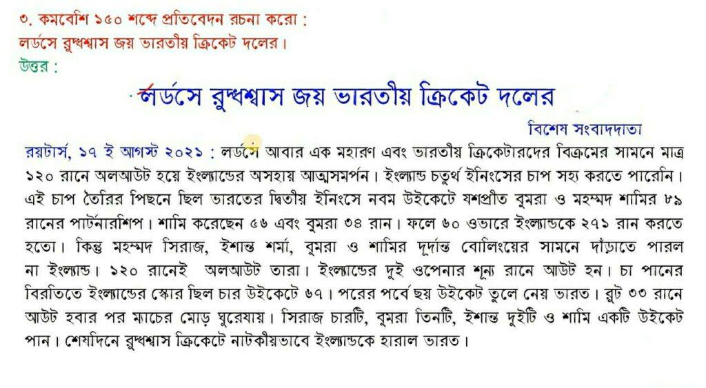 [ 3rd Part ] Model Activity Task Class 10 Bengali