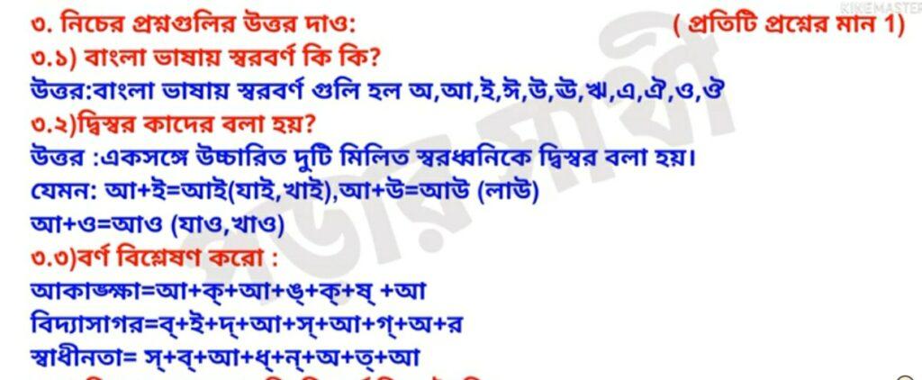 Model Activity Task Class 3 Bengali Part 6