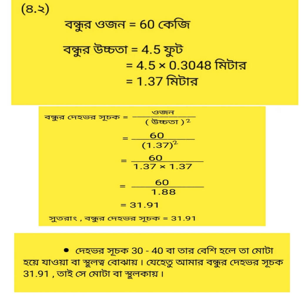 Model Activity Task Class 6 Amader Poribesh Part 6