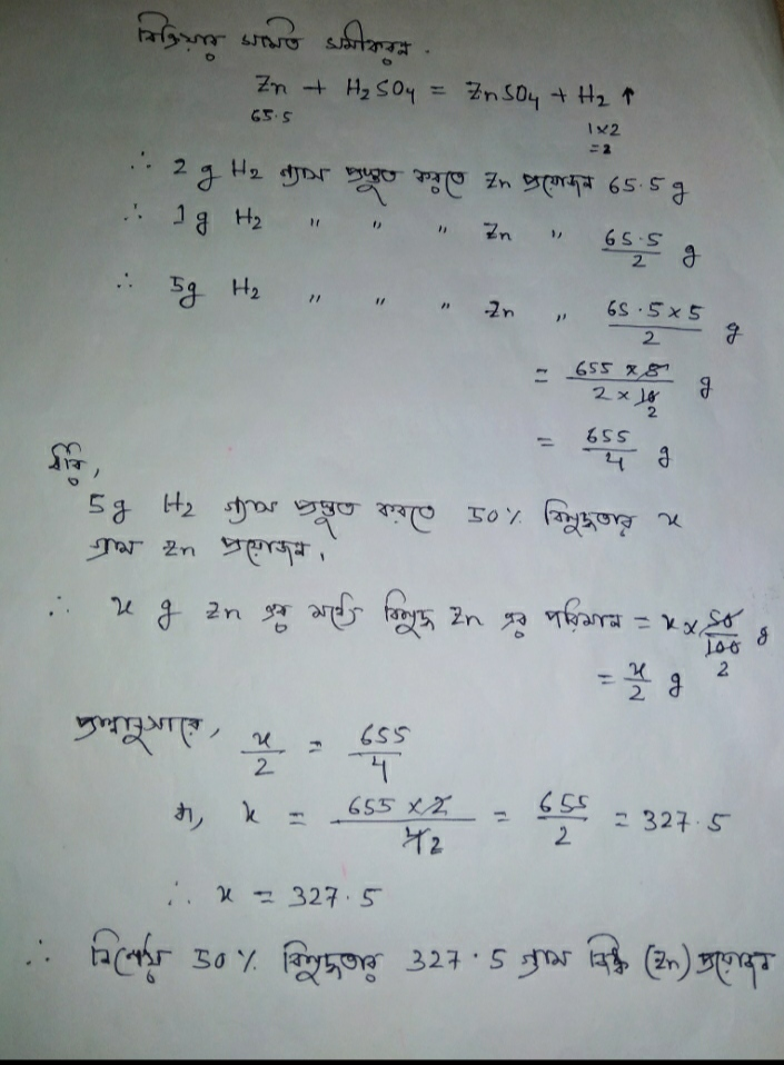 4th Part Class 10 Model Activity Task Physical Science