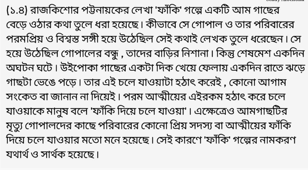 [ 4th Series ] Model Activity Task Class 6 Bengali Part 7 October