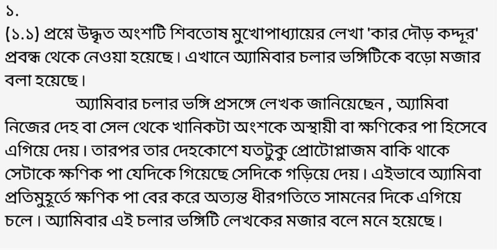 [ 4th Series ] Model Activity Task Class 7 Bengali Part 7 October