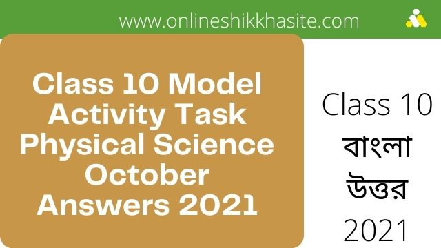 Class 10 Model Activity Task Bengali Part 7 October