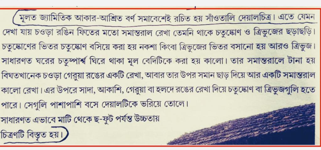 Class 6 Model Activity Task Bengali Part 7 October