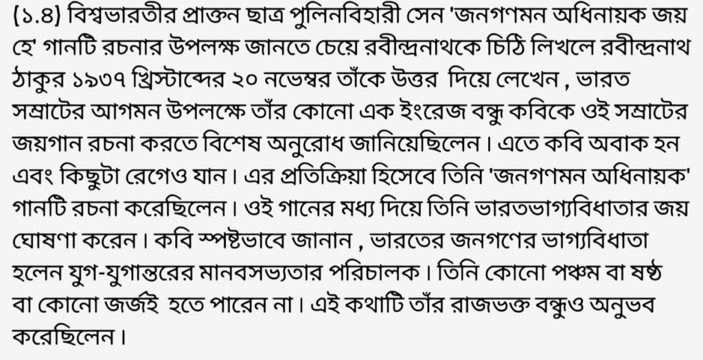 Class 7 Model Activity Task Bengali Part 7 October