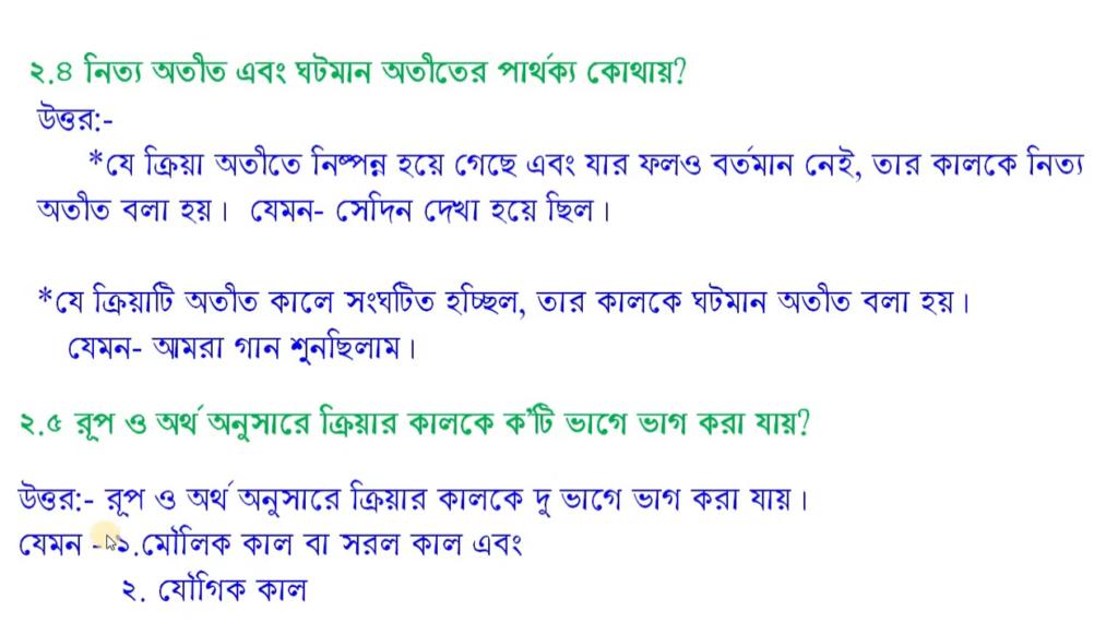 Class 8 Model Activity Task Bengali Part 7 October 2021